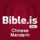 Bible.is - Chinese, Mandarin