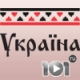 Listen to 101.ru Top Ukrainian free online radio