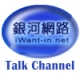 I Want Radio Talk Channel